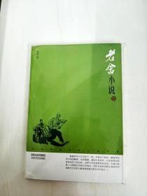 DA139172 老舍小说【鉴赏版】【全新未拆封】