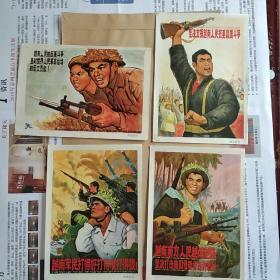 文革宣传画 越南必胜_美帝必败 1(4张合售)可以拆售