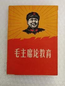 毛主席论教育(附正误表)