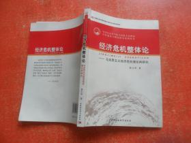 经济危机整体论——马克思主义经济危机理论再研究
