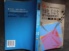 全球化、信息化背景下的中国基础教育改革研究报告集