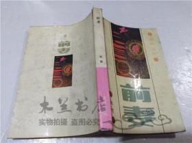 前妻 航鹰 花城出版社 1988年6月 32开平装