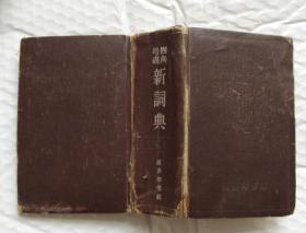 四角号码新词典- 1958年 商务印书馆