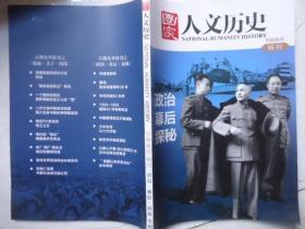 国家人文历史 百期集萃特刊 政治幕后探秘专辑