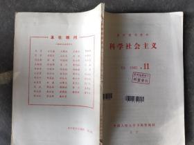 科学社会主义1985.11
