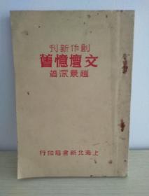 创作新刊·文坛忆旧赵景深(民国三十七年初版)