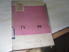 青年自学丛书 几何                             AE731