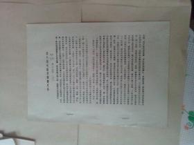 教育文献 清华大学教授朱祖成旧藏  80年代清华大学  董岩   学风建设与班主任工作