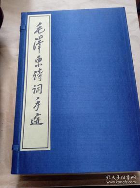 线装本:毛泽东诗词手迹(一函两册全)中央档案馆社2001年出版 定价高达960元