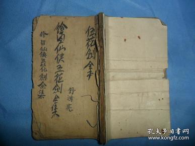 (清代-民国)小说《绘图仙侠五花剑全集》四卷合订,全一册