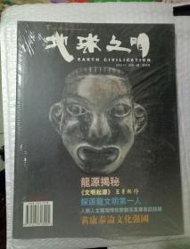 地球文明 2012年11 创刊号(未开封)