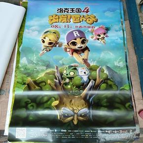 全开动画电影海报     洛克王国4出发!巨人谷  咕噜咕噜美人鱼  灵狼传奇    蓝精灵   年兽大作战5张共售