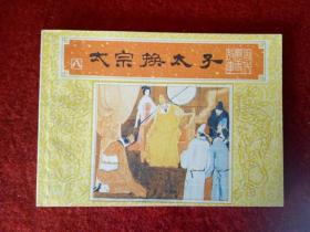 连环画《唐代历史故事8太宗换太子》上海人民美术1984年1版1印库存