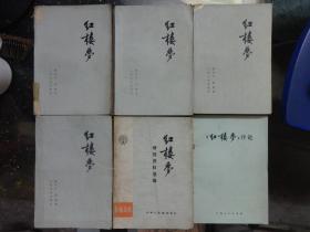 《红楼梦》(4册全)、《红楼梦》评论、《红楼梦》研究资料选编(广播通讯)【6册合售】