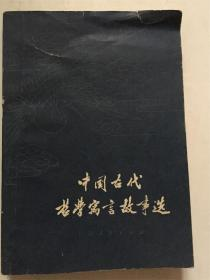 中国古代哲学寓言故事选/严北溟编辑/ 程十发插图