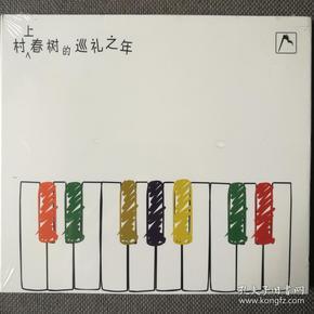 村上春树的巡礼之年-艺人:Franz Liszt/李斯特-古典音乐-正版CD