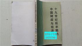 十九世纪后半期的中国财政与经济 彭泽益 著 人民出版社 大32