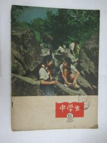 中学生 1957.6