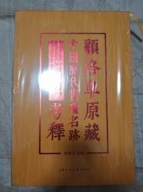 顧洛阜原藏中國歷代書畫名跡考釋(8開 精裝)