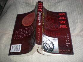 安身立命大全/北京燕山出版社/  许名奎着/   1995年1版1印