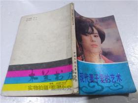 现代妻子爱的艺术 中国民间文艺出版社 1986年10月 32开平装