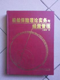 船舶保险理论实务与经营管理 (作者签赠本)