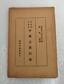 中国之旅行家(尚志学会丛书本)