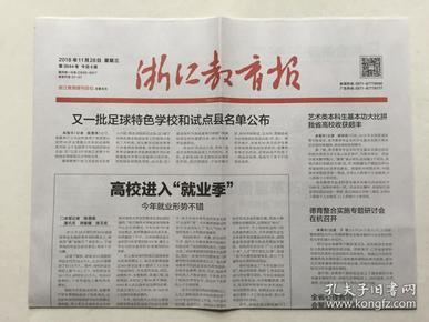 浙江教育报 2018年 11月28日 星期三 第3644期 今日4版 邮发代号:31-27