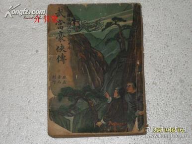 武当豪侠传【绣像剑侠杰作仿宋本】(一册全)(1936年新2版,个人藏书)