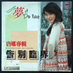 唐娜  告别临界  同行的日子  黑胶唱片LP