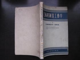 汽轮机制造工艺学(上册)工艺规程设计一般概念(1956)
