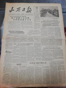 【报纸】山西日报 1957年3月13日【在科联山西分会成立大会上著名科学家钱伟长作报告】【西山矿务局订出全年增产节约方案增产原煤十五万吨节约坑木两千立方】