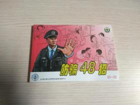 防骗48招 第一集
