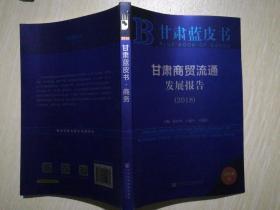 甘肃蓝皮书:甘肃商贸流通发展报告(2018)
