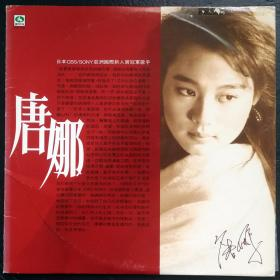 唐娜  那一年的情人节好冷  黑胶唱片LP