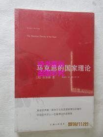 马克思的国家理论——张效敏著,田毅松译,唐少杰校