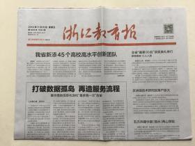 浙江教育报 2018年 11月30日 星期五 第3645期 今日8版 邮发代号:31-27
