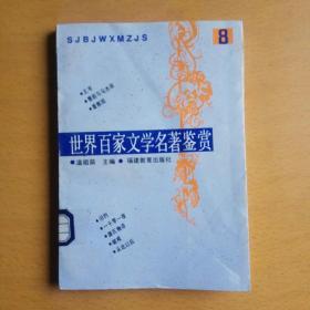 世界百家文学名著鉴赏(8)