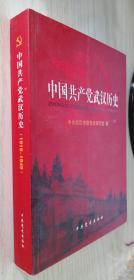 中国共产党武汉历史.第一卷:1919-1949