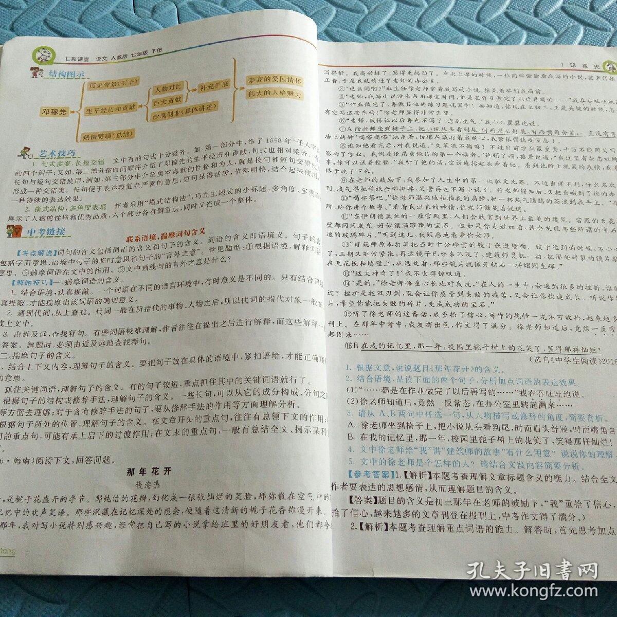 民易开运 初中一点通语文教材参考资料预习练习中考链接 七彩课堂 人教版初中语文七年级下册