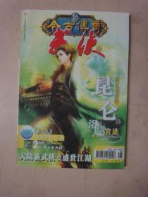 今古传奇·武侠版2005年8月上半月