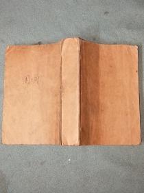 民国版【围城】前缺从封面到第10页;后缺467页——468页;473页——476页