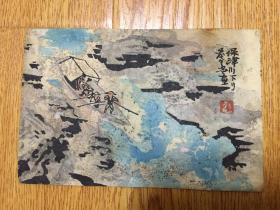 民国日本木版彩印《保津川下り水墨画》明信片一枚