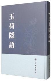玉荷隐语(16开精装 全一册)