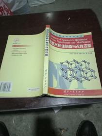 微纳米粉体制备与改性设备(纳米材料改性技术丛书)