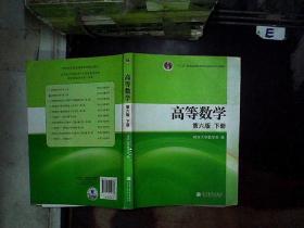 高等数学(下册)第六版....
