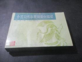 中国经济管理思想史教程