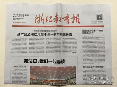 浙江教育报 2018年 12月5日 星期三 第3647期 今日4版 邮发代号:31-27