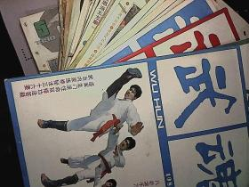 武魂杂志1983年-1992年