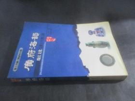广府海韵.珠江文化与海上丝绸之路